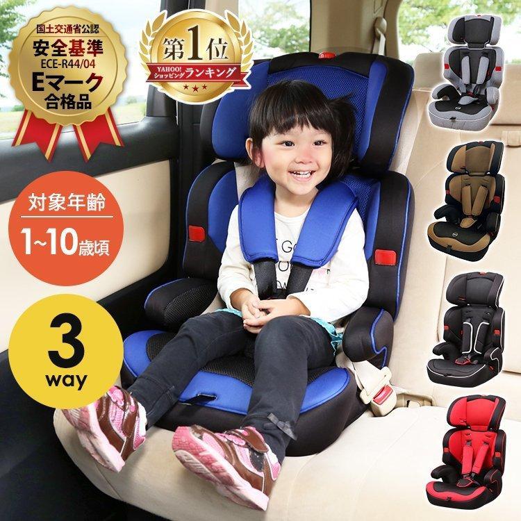 チャイルドシート 3歳 1歳 2歳 ジュニアシート 車 出群 最新アイテム こども 長く使える 10歳まで ベビーシート 安全 取り外し可能 子供