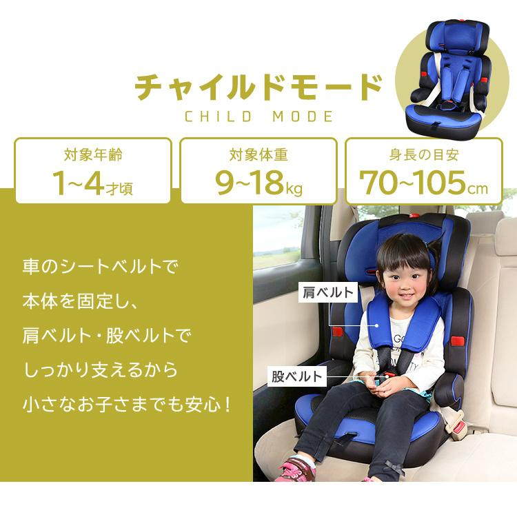 チャイルドシート 3歳 1歳 2歳 ジュニアシート 車 こども 子供 取り外し可能 10歳まで ベビーシート 長く使える 安全 sukusuku 04