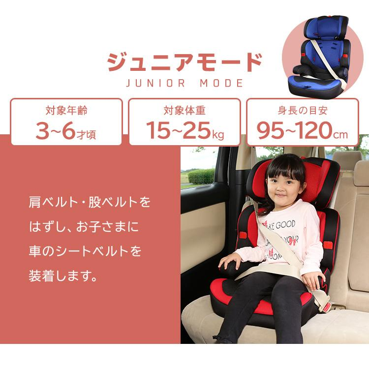 チャイルドシート 3歳 1歳 2歳 ジュニアシート 車 こども 子供 取り外し可能 10歳まで ベビーシート 長く使える 安全 sukusuku 05