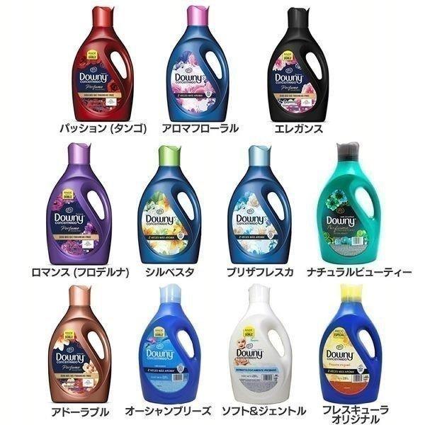 入手困難 ダウニー 国内正規品 柔軟剤 洗濯柔軟剤 メキシカンダウニー 2.8L D