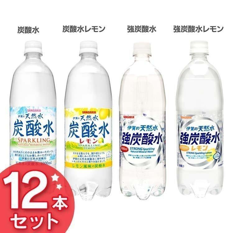 強炭酸 炭酸水 12本 1L 天然水 レモン まとめ買い 炭酸飲料 伊賀の天然水炭酸水 1000ml サンガリア (D) 代引不可|sukusuku