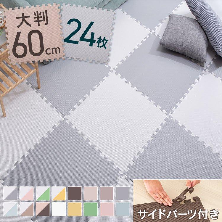ジョイントマット 大判 60cm 子供 24枚 おしゃれ ディスカウント 高い素材 防音 1cm カラフル マット 安い 子供部屋 床 D PEJTM-601 6セット 60×60×1