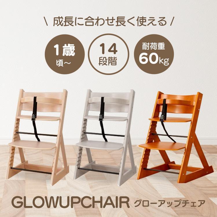 ベビーチェア ハイチェア ベルト ハイ おしゃれ 木製 ハイタイプ キッズチェア 高さ調節 ダイニング 赤ちゃん 子供 椅子 お食事 グローアップチェア sukusuku