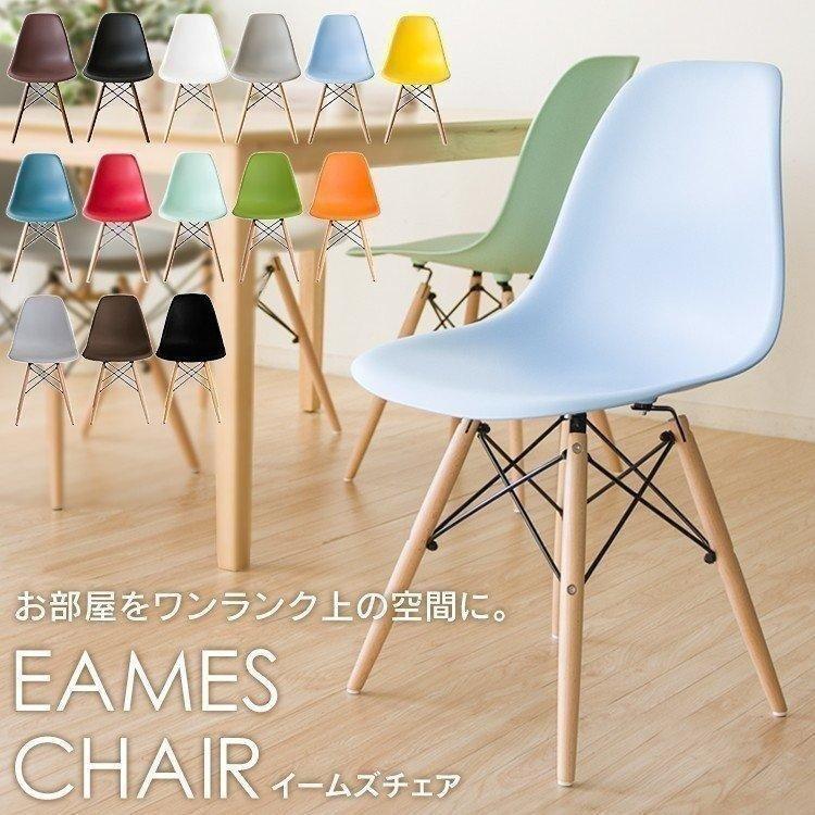 椅子 高額売筋 高級品 おしゃれ イス イームズチェア ダイニングチェア 背もたれ いす シェルチェア 木脚 インテリア チェア 全11色 イームズ PP-623 人気