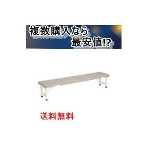 スタッキングブローベンチ1800グレー テラモト BC-305-518-7 送料無料