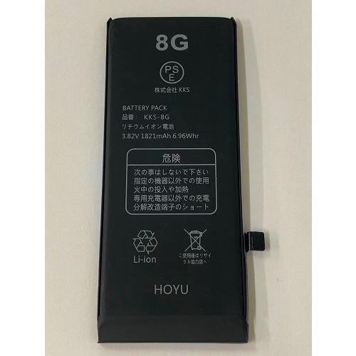返品交換不可 韓 iPhone 8 バッテリー 初期不良注文間違い等々含む返品交換一切不可 アイフォン 電池 百貨店 大容量 部品 交換 おすすめ 安い 自分で 修理