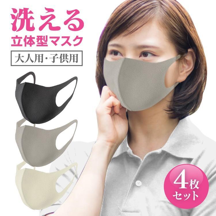 洗える マスク 向き 【立体マスク表裏・上下の見分け方】マスクの 正しい使い方や外し方、処分方法