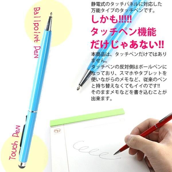 タッチペン スマートフォン スマートフォン iPhone iPad mini タブレット tablet シンプル ボールペン付き タッチペン スタイラスペン 全10色 即納 定型外無料 sumahotown 02