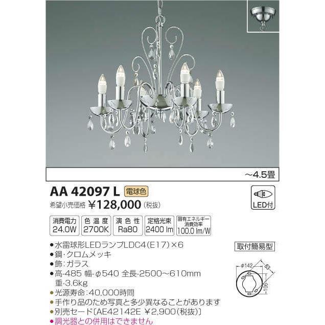 コイズミ照明 シャンデリア LEDランプ交換可能型 〜4.5畳 電気工事不要タイプ AA42097L