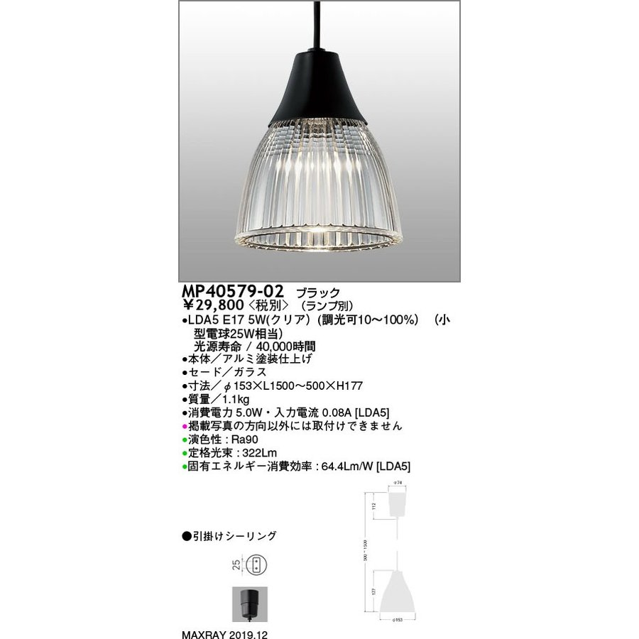 MAXRAY ペンダント LED内蔵・トランス付 電球色 MP40459-02-90