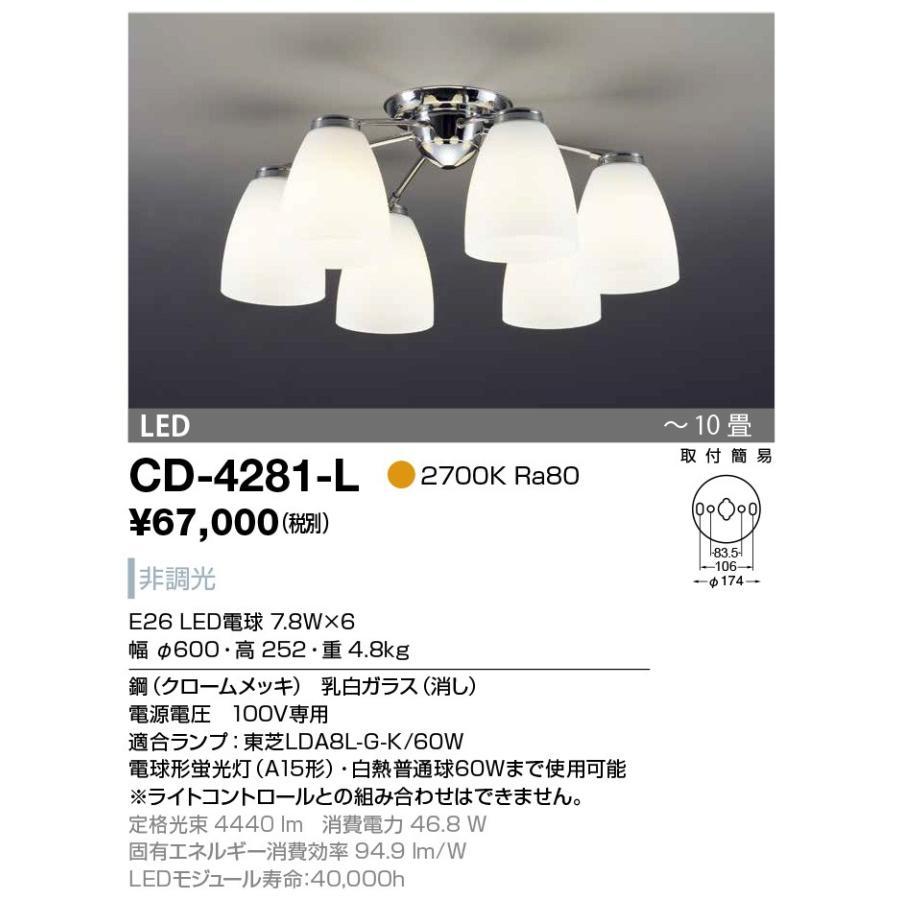 山田照明 シャンデリア 電球色 非調光 〜10畳 CD-4281-L