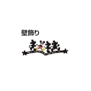 LIXIL ディズニー 壁飾り ミッキーC型(ひとり) ブラック+フルカラー 【受注生産品】 KDWKCP