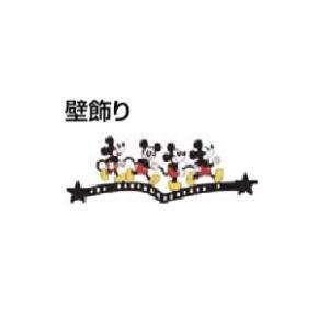 LIXIL ディズニー 壁飾り ミッキーC型(全員) ブラック+フルカラー 【受注生産品】 KDWKCH