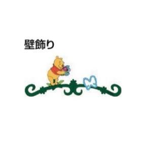 LIXIL ディズニー 壁飾り プーさんA型 モスグリーン+フルカラー 【受注生産品】 KDWKDL