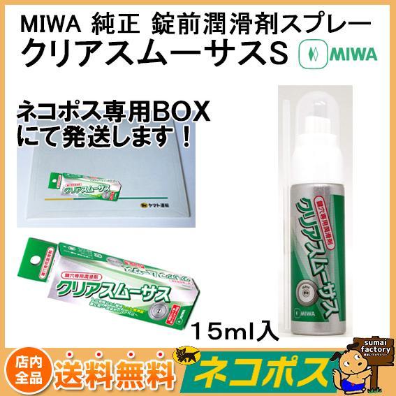 大放出セール ポスト投函 送料無料 MIWA 純正 クリアスムーサスS 即納 15ml 錠前潤滑剤スプレー