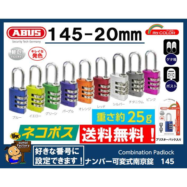 店内全品送料無料 ABUS マイカラー ランキングTOP10 ナンバー式南京錠 145-20 《週末限定タイムセール》