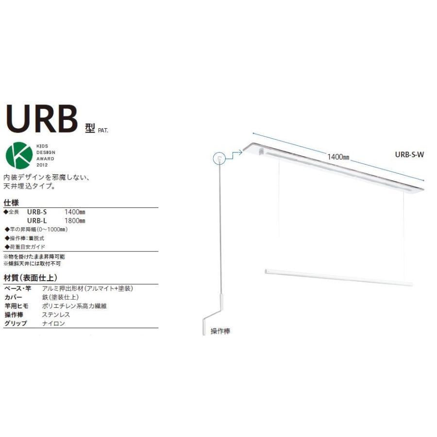 驚きの価格が実現 送料無料 川口技研 ホスクリーン 埋込型 室内物干し 倉 URB-S-W