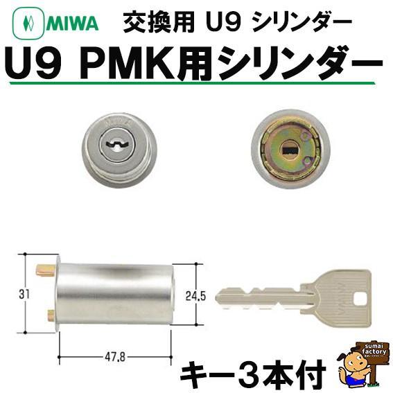 MIWA U9 シリンダー PMK ST シルバー MCY-102 75PM メーカー直売 大幅値下げランキング miwa 鍵 美和 豊富な在庫で安定供給 カギ