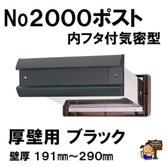 No.2000ポスト ヨコ型 内フタ付気密型  厚壁用 ブラック