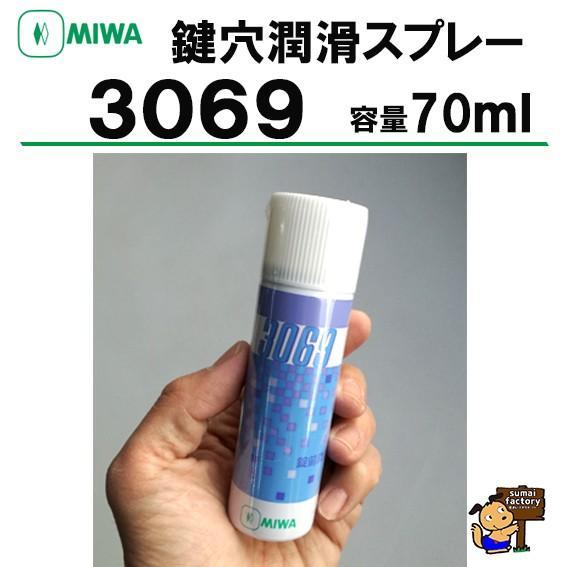 MIWA 美和ロック 錠前潤滑剤 セットアップ 初回限定 3069スプレー 70mlタイプ