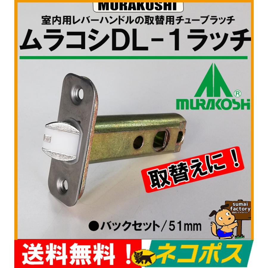 お中元 ネコポス発送 送料無料 贈り物 MURAKOSHI ムラコシ ラッチのみ ラッチ錠 取替えに チューブラッチ チューブ