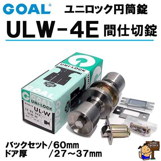 GOAL ユニロック 円筒錠 品番 ULW-4E ULW4E 着後レビューで 送料無料 間仕切錠 ゴール 春の新作 バックセット60mm