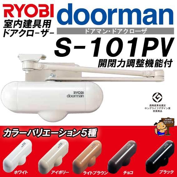 RYOBI ドアマン NEW S-101PV リョービ ディスカウント 室内用ドアクローザー 開閉力調整機能付 出荷