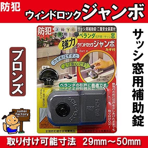 ウインドロックジャンボ ブロンズ 激安セール 1個入 流行のアイテム N-1045 N1045
