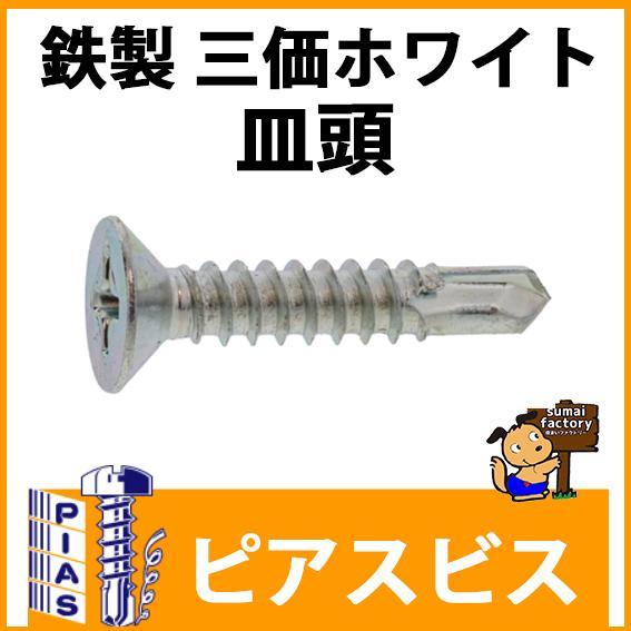 ピアスビス 鉄製 三価ホワイト 皿頭  3.5x25  700本入 sumai-factory