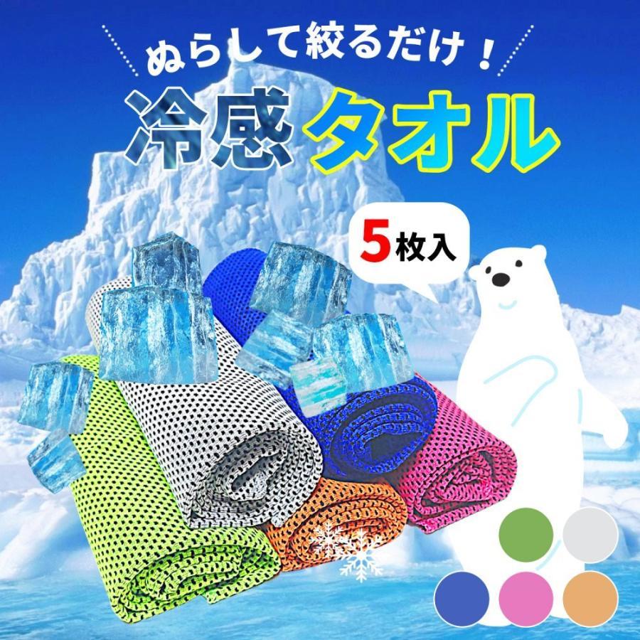 冷感タオル 格安 価格でご提供いたします ブランド買うならブランドオフ 5枚 クールタオル 5色 スポーツタオル 冷却