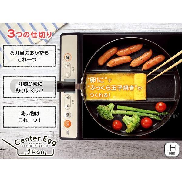 センターエッグトリプルパン  仕切り付きフライパン ガス・IH対応|sumairu-com|02