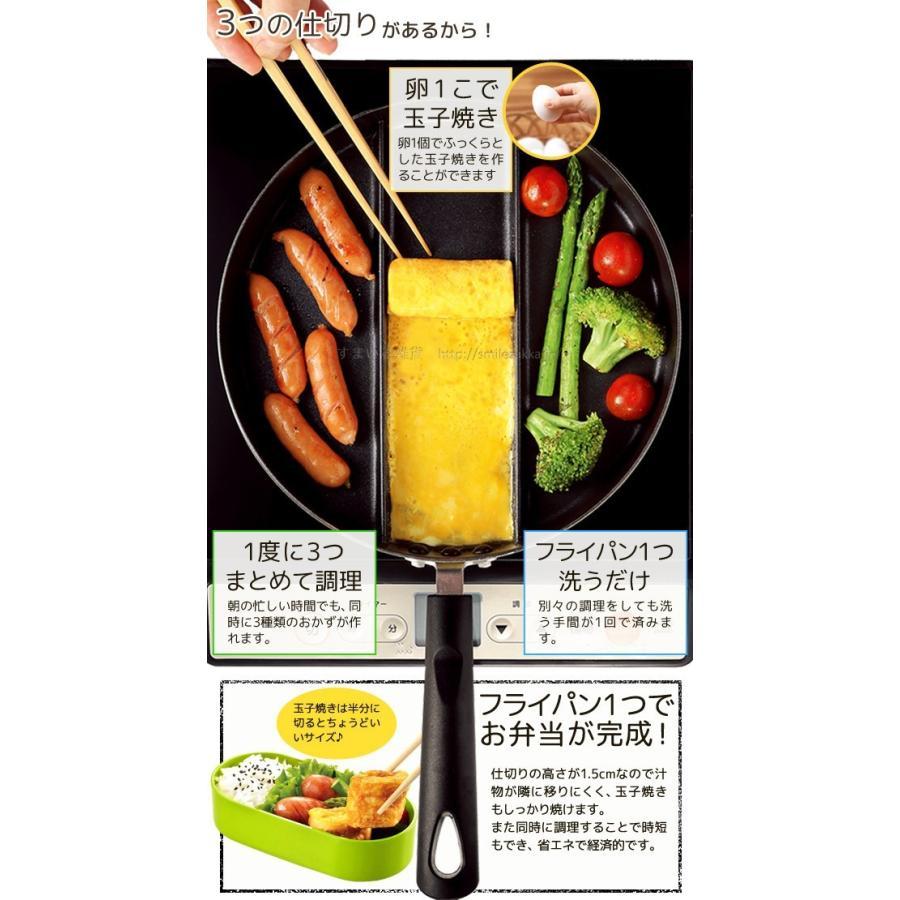 センターエッグトリプルパン  仕切り付きフライパン ガス・IH対応 sumairu-com 03