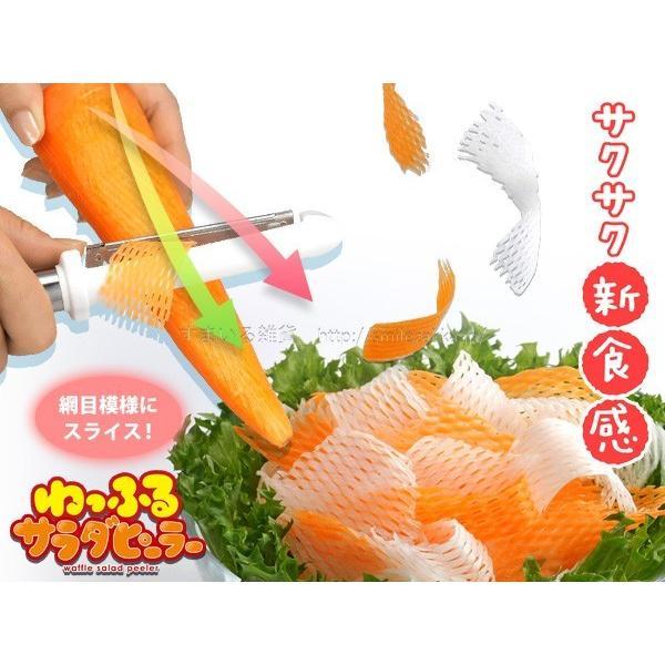 わっふるサラダピーラー 飾り切りピーラー ワッフル ウェーブ|sumairu-com|02