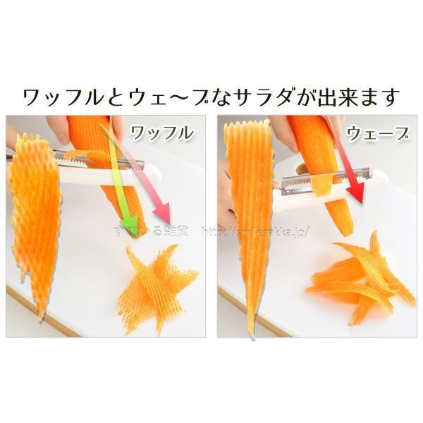 わっふるサラダピーラー 飾り切りピーラー ワッフル ウェーブ|sumairu-com|03
