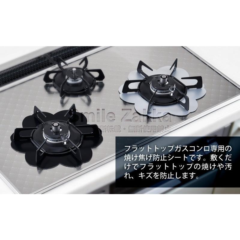 フラットトップ ガス用焼け焦げ防止シート 2枚組|sumairu-com|03