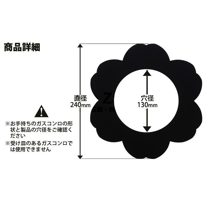 フラットトップ ガス用焼け焦げ防止シート 2枚組|sumairu-com|05