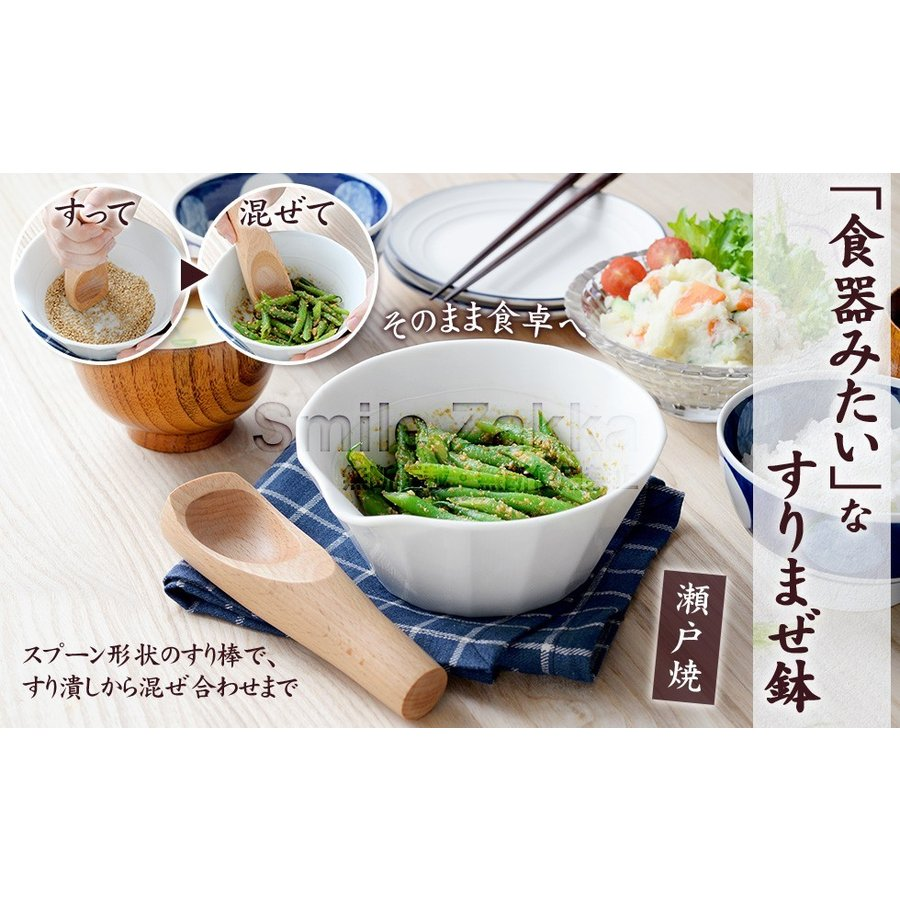 NHKまちかど情報室で紹介されました!(2019年12月6日) 食器みたいなすりまぜ鉢  すり鉢 すりごま まぜ鉢 オシャレ 器としても使える 送料無料 sumairu-com 02