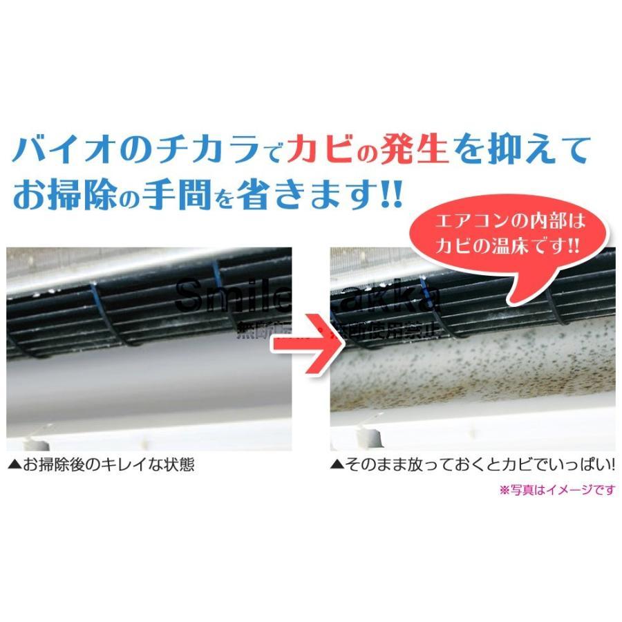 エアコン用 BIOのカビバリア取替用 エアコン カビ きれい キレイ カビ防止 臭い ニオイ メール便対応|sumairu-com|03