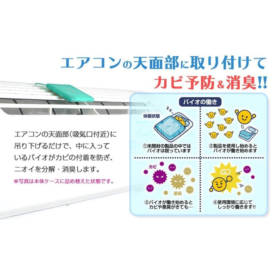 エアコン用 BIOのカビバリア取替用 エアコン カビ きれい キレイ カビ防止 臭い ニオイ メール便対応|sumairu-com|04