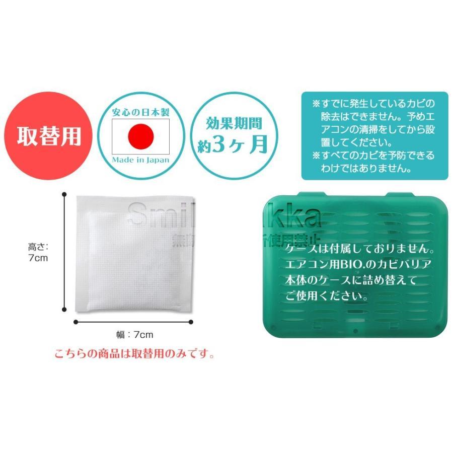 エアコン用 BIOのカビバリア取替用 エアコン カビ きれい キレイ カビ防止 臭い ニオイ メール便対応|sumairu-com|07