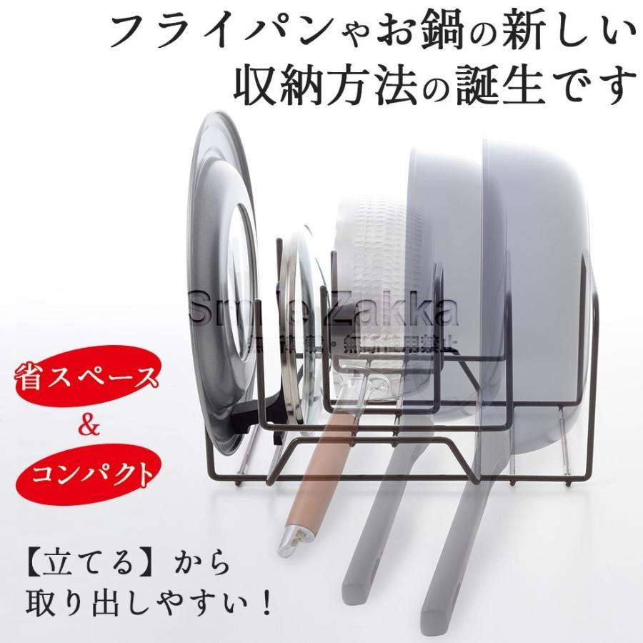 重ねて立てられる省スペースフライパンスタンド 立てて収納できる フライパン スタンド 収納 キッチン収納 燕三条 日本製 sumairu-com 02