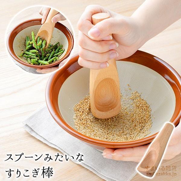 スプーンみたいな  すりこぎ棒 すりこぎ棒 すり棒 すり混ぜ鉢 すり鉢 木製|sumairu-com
