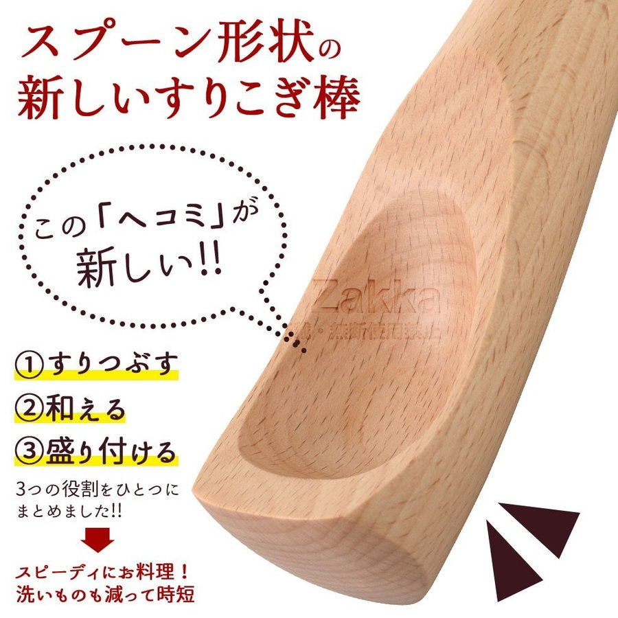 スプーンみたいな  すりこぎ棒 すりこぎ棒 すり棒 すり混ぜ鉢 すり鉢 木製|sumairu-com|03