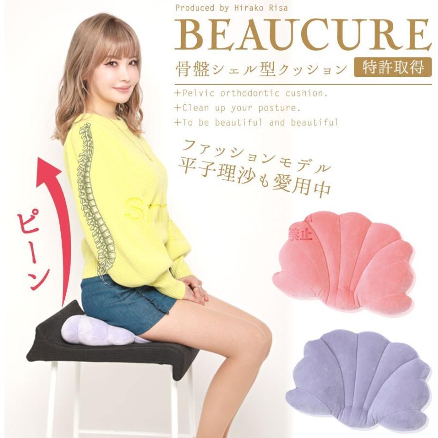 BEAUCURE 骨盤シェル型クッション 平子理沙 骨盤 姿勢 骨盤矯正 クッション 美姿勢 ピンク パープル sumairu-com 02