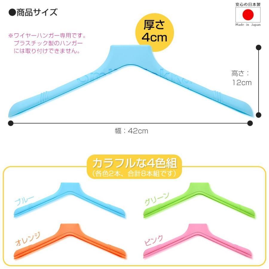 ワイヤーハンガーカバー(4色各2本組) ワイヤーハンガー が 幅広ハンガーに ハンガー ワイヤー 日本製 燕三条 オシャレ おしゃれ カバー|sumairu-com|10