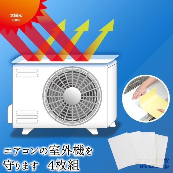 エアコンの室外機を守ります エアコン 室外機 遮熱シール 遮熱 断熱 冷却 冷却効果 遮熱フィルム フィルム 日よけ 日本製|sumairu-com
