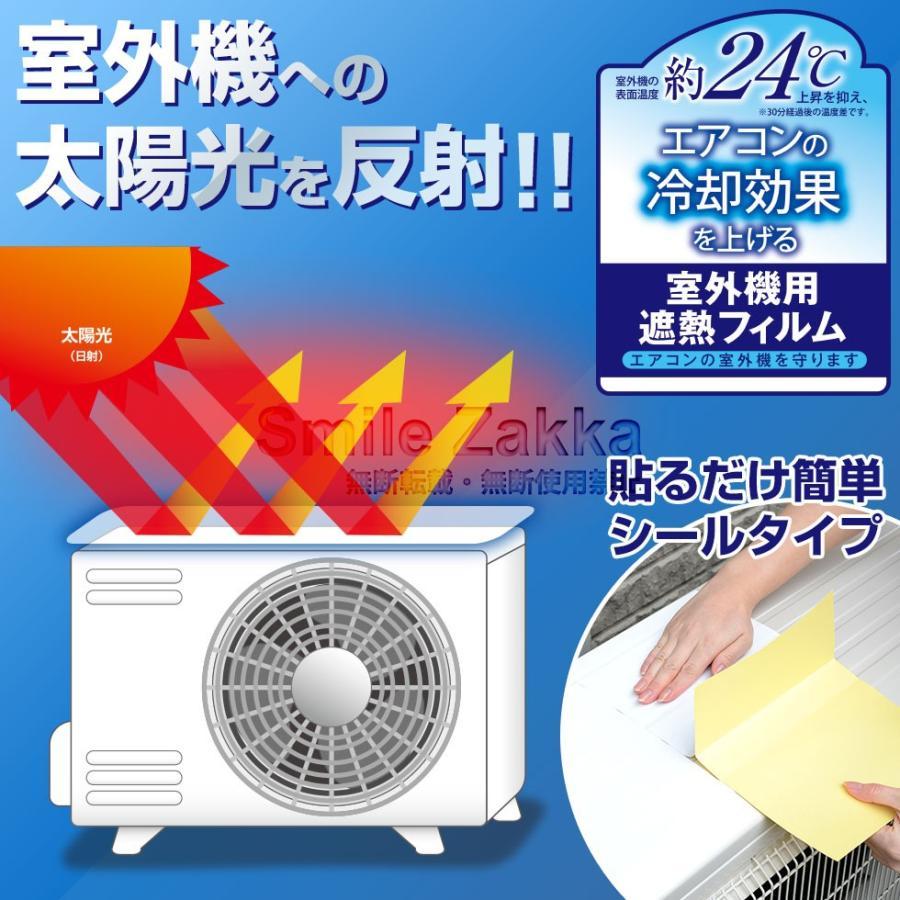 エアコンの室外機を守ります エアコン 室外機 遮熱シール 遮熱 断熱 冷却 冷却効果 遮熱フィルム フィルム 日よけ 日本製|sumairu-com|02