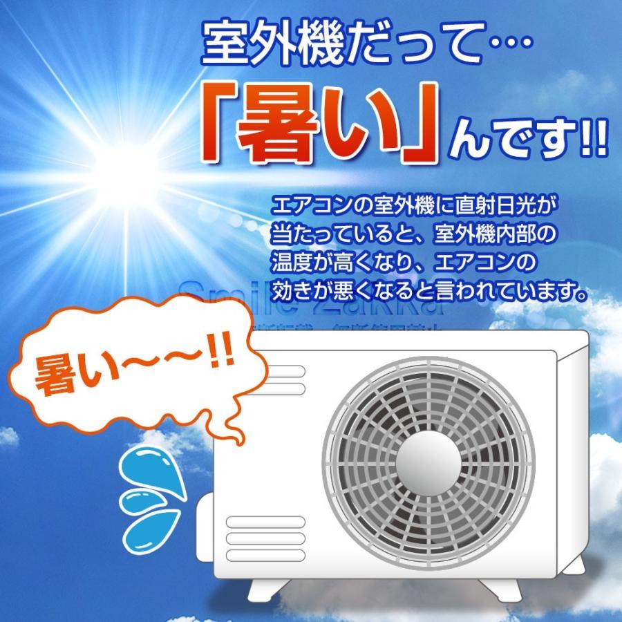 エアコンの室外機を守ります エアコン 室外機 遮熱シール 遮熱 断熱 冷却 冷却効果 遮熱フィルム フィルム 日よけ 日本製|sumairu-com|03