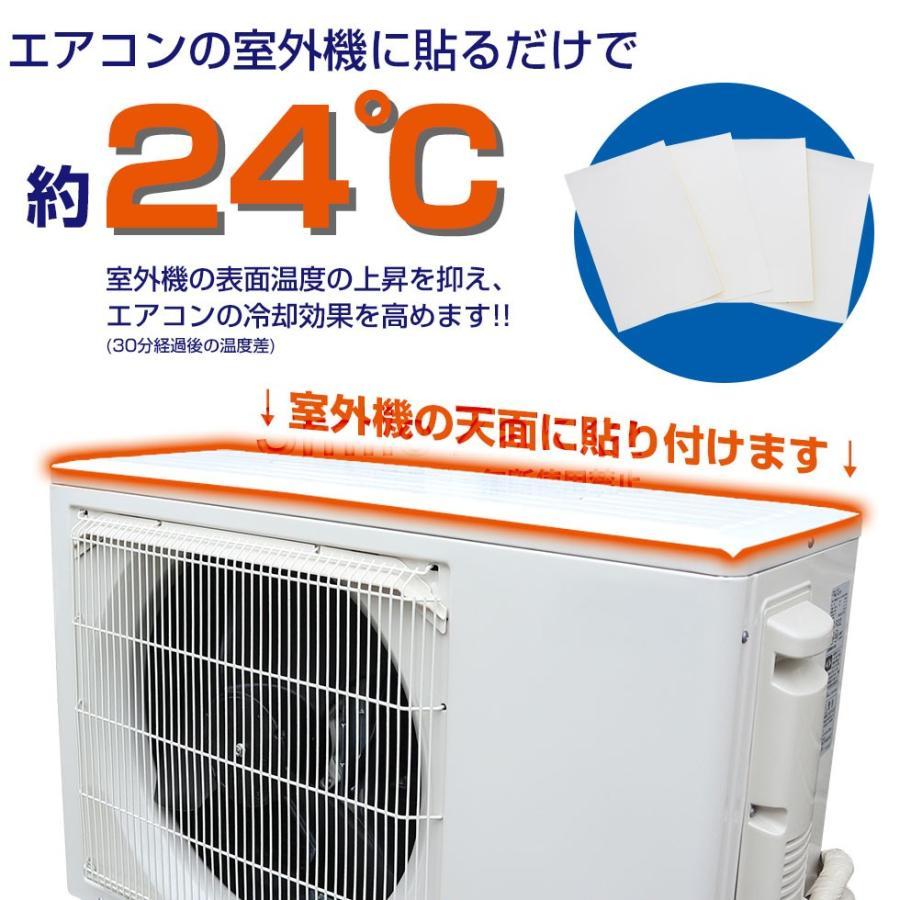 エアコンの室外機を守ります エアコン 室外機 遮熱シール 遮熱 断熱 冷却 冷却効果 遮熱フィルム フィルム 日よけ 日本製|sumairu-com|04