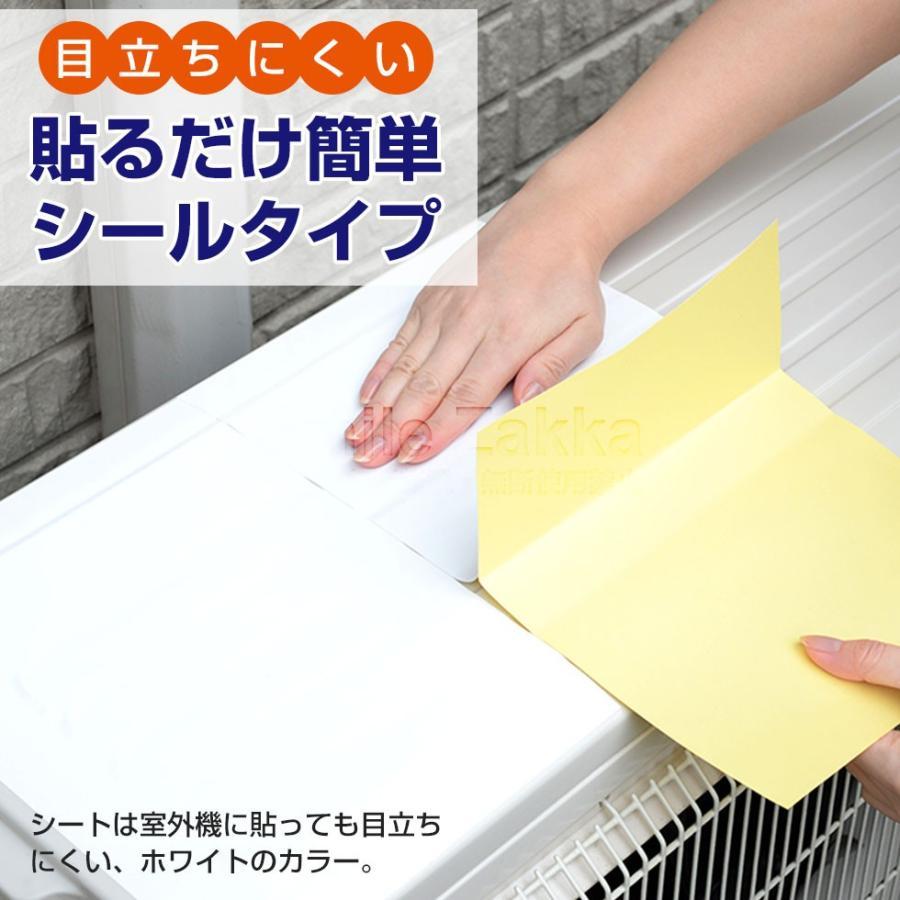 エアコンの室外機を守ります エアコン 室外機 遮熱シール 遮熱 断熱 冷却 冷却効果 遮熱フィルム フィルム 日よけ 日本製|sumairu-com|07